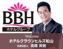 俳優・高橋英樹さんがクラウンヒルズ松山(BBHホテルグループ)の名誉支配人に就任しました!