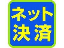 【ネット決済限定プラン】オンライン決済でスムーズにチェックイン!