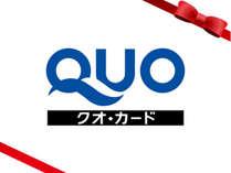 【QUOカードプラン】お飲み物、おつまみ等、ご旅行・ご出張のお供にいかがでしょうか?