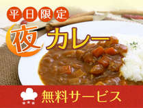 平日限定無料夕食カレー