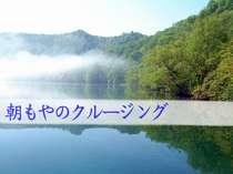 朝もやのけむる十和田湖は神秘的。当館オリジナル「朝もやクルージング」でお楽しみください!