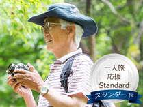 [一人旅応援●スタンダード]★お日にち限定★自然を感じ、歴史を旅する―。大人旅応援