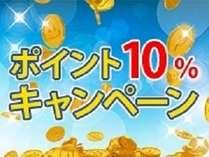 【ポイント10%】