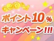 【リブランドオープン記念!!ポイント10%】