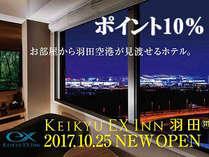 【冬特集】京急EXイン羽田オープン記念~変動プランにポイント10%付!~