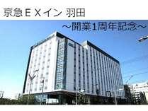 羽田開業1周年