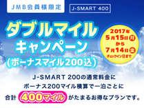 【期間限定 JMBダブルマイルキャンペーン】J-SMART 400 ボーナスマイル200込プラン ☆朝食付☆ エポカル館