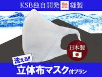 KSBオリジナル無縫製マスクプレゼントプランをご用意いたしました。