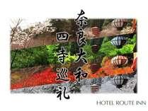 【じゃらん夏SALE】はじまりの地で花の御寺・美しき御仏に出会う旅。四寺巡礼【共通拝観券&朝食付】