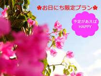 ☆★お日にち限定★☆フェイスマスクがもらえるスペシャル価格プラン♪【朝食付】