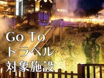 Go To トラベルキャンペーン 対象施設です。