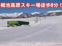 栂池高原スキー場徒歩0分!鐘の鳴る丘ゲレンデ目の前の好立地!レンタル施設もホテル内併設。