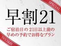 【早割21編】『常連様編』★舟盛会席プラン★が21日前のご予約で2,000円引き♪