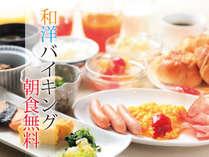 朝食バイキング無料★