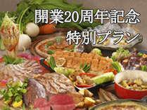 開業20周年記念特別プラン(2食付ルタン)