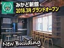 みかど新館2018年3月グランドオープン