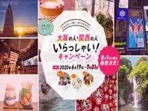大阪いらっしゃいキャンペーン実施中