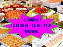 【3日間限定】なんと2~4名1室でお一人様8,500円!!家族全員ディナーバイキングでお腹いっぱい☆彡