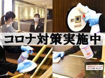 ロイヤルホテル長野は新型コロナウィルス対策を実施しております