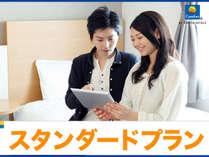 ◆◆【コンフォートスタンダード】開成山公園まで車で15分★朝食&コーヒー無料