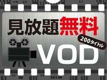 【VOD視聴無料】アパはルームシアターを全て無料化しました。