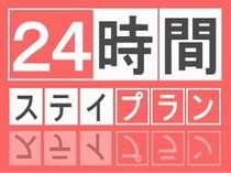 【最大24時間】人気NO.1★カップルステイ<12時IN・12時OUT>【じゃらん限定】