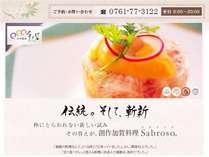 枠にとらわれない新しい試み。その答えが、創作加賀料理Sabroso。【料理のこだわり~Sabrosoへの思い~】