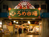ひろめ市場に一番近いホテル【ホテルより徒歩3分】