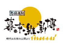 【幕末維新博記念!】ネットでお得な朝食付プラン☆龍馬のカフェラテ付☆