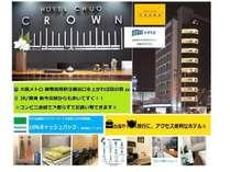 アクセス便利なホテル中央クラウン☆動物園前③番出口上がってすぐ!