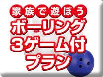 【アクティビティプラン】ボーリング3ゲーム&フリードリンク&貸靴付き≪朝食&駐車場が無料!≫