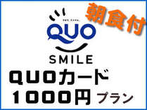【QUOカード1000円付】ビジネス応援!領収書は『宿泊料金』で記載≪無料!朝食&駐車場≫