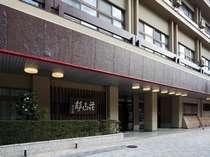 光流園静山荘 (京都府)