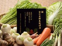 当館は「旬の京野菜提供店」認定店。京の伝統野菜等の京野菜を使用した料理を調理提供しております