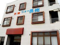 旅館ニュー長州 (長崎県)