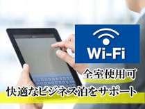 【全室 Wi-Fi 完備】シモンズベッドで快眠 ビジネス&一人旅広々シングル・絶景Sダブル 素泊まり