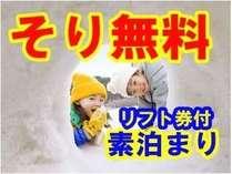 【リフト1日券付・素泊】バス送迎&ソリ無料貸出☆スキー場に一番近いホテルでスキー&スノボ・雪遊び