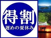 【8月 限定得割】 遅めの夏旅☆最安値の最終週がおすすめ! 素泊まり