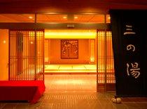 温かい光に包まれた三の湯棟の入口。湯治場風の『三の湯』、貸切露天風呂、セラピールームがございます。