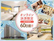 [60日前までの特別価格]オンライン決済限定◆無料朝食◆小学6年生以下1室2名まで添い寝無料