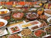 【夕食バイキングイメージ】三河湾の海の幸をメインとした約50種類の夕食バイキング。