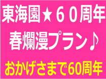 【60周年記念プラン】春爛漫♪お一人様10,000円~!