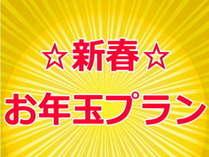 【新春お年玉プラン】お日にち限定で館内利用券1000円付!夕食は贅沢お正月バイキング♪