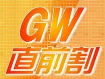 GWのご予約まだ間に合います!お部屋タイプは当館にお任せ!お日にち限定です~