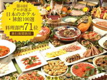 第44回「日本のホテル・旅館 100選」にて当館が料理部門71位に選手されました!