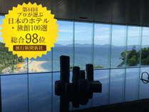 第44回「日本のホテル・旅館 100選」にて当館が総合部門98位に選手されました!