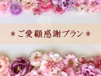 【*ご愛顧感謝プラン*】3月末迄一律10,000円/人!<ご夕食お部屋お任せ>