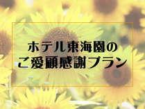 【*ご愛顧感謝プラン*】初夏の旅行に☆初夏迄一律10,000円~/人!<ご夕食お部屋お任せ>