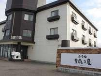 ホテル 男鹿の屋 (秋田県)