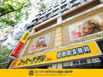 JR仙台駅よりタクシーで約5分。地下鉄「勾当台公園駅」より徒歩約3分 車/東北道~宮城ICより約10分